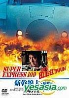 Bullet Train (Shinkansen Daibakuha) (Oversea version)