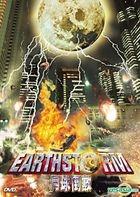 Earthstorm (DVD) (Hong Kong Version)