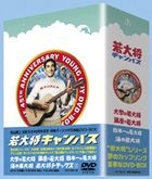 Wakadaisho Campus DVD-BOX (Limited Edition) (Japan Version)