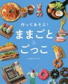 tsukutsute asobu mamagoto ando gotsuko momo butsuku MOMO BOOK