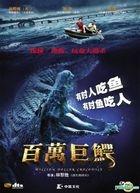 百万巨鳄 (2012) (DVD-9) (中国版)