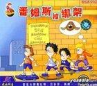 Mo Zha Te Le Dui - Fan Mu Si Bei Bang Jia (VCD) (China Version)
