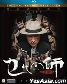 The Grand Grandmaster (2020) (Blu-ray) (Hong Kong Version)