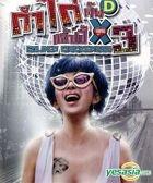Golden Chickensss (2014) (DVD) (Thailand Version)