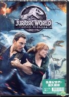 Jurassic World: Fallen Kingdom (2018) (DVD) (Hong Kong Version)