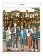 A Long Goodbye (Blu-ray) (Japan Version)