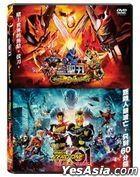 Kamen Rider ZERO-ONE x Kamen Rider SABER The Movie (DVD) (Hong Kong Version)