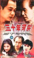 San Shi Nian He Dong (Vol. 1-21) (China Version)
