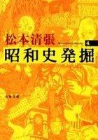 shiyouwashi hatsukutsu 4 bunshiyun bunko