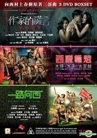 向西村上春樹原著三部曲 (DVD) (香港版)