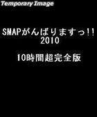 SMAP Ganbarimasu!! 2010 - 10 Hours Super Complete Edition (DVD) (Japan Version)