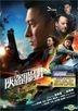 The Adventurers (2017) (DVD) (Hong Kong Version)
