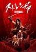 Sword of the Stranger (DVD) (Normal Edition) (Japan Version)
