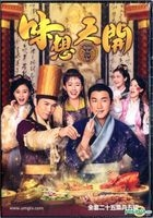 Recipes To Live By(2016) (DVD) (Ep. 1-25) (End) (English Subtitled) (TVB Drama) (US Version)