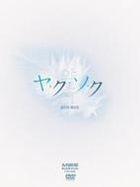 YAKUSOKU DVD-BOX (Japan Version)