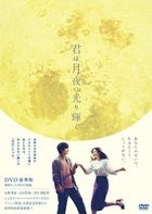 You Shine in the Moonlight  (DVD) (Deluxe Edition) (Japan Version)