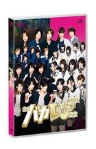 Bakaleya High School The Movie (DVD) (Normal Edition) (Japan Version)