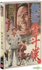 Righteous Fighter Kim Doo Han (DVD) (Korea Version)
