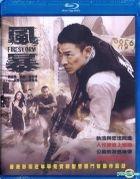 风暴 (2013) (Blu-ray) (香港版)