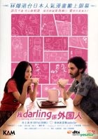 My Darling Is A Foreigner (DVD) (English Subtitled) (Hong Kong Version)