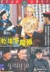 The Voyage Of Emperor Chien Lung (1978) (DVD) (Hong Kong Version)