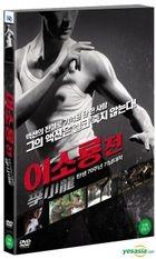 Bruce Lee My Brother (DVD) (Korea Version)