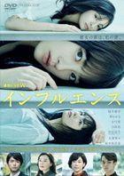 Influence DVD Box (Japan Version)