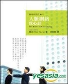 Zhi Chang Xin Shi Dai*02 -  Ren Mo Wang Luo Gong Xin Ji