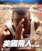 Race (2016) (Blu-ray) (Hong Kong Version)