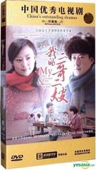 My Elder Brother & My Sister-in-Law (DVD) (End) (China Version)