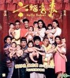六福喜事 (2014) (VCD) (香港版)