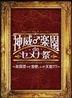 2013 Kamui Gakuen de Semena Sai!! - Gakuensai tte Hentai, Iya Taihen!!! - (Japan Version)