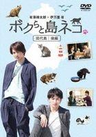 'Bokura to Shima Neko. in Tashiro Jima Kohen' Arisawa Shotaro x Imari Yu  (DVD)(Japan Version)