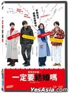 Marriage Hunting Beauty (2019) (DVD) (Taiwan Version)