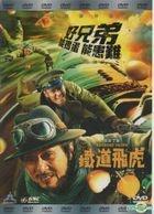 Railroad Tigers (2016) (DVD) (Malaysia Version)