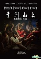 Hill Of Ilha Verde (2014) (DVD) (Hong Kong Version)