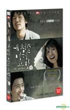 Don't Look Back (DVD) (Special Edition) (Korea Version)