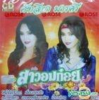 Cathaleeya Marasri : Sao Om Koi (Thailand Version)