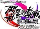Senran Nin Nin Ninja Taisen Neptune: Shoujo-tachi no Kyouen (NepNep Shinobu Moe Box) (Japan Version)