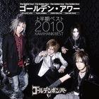 Golden Hour - Kamihanki Best 2010 - (Normal Edition)(Japan Version)