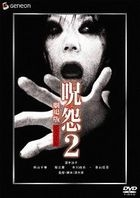 JUON 2 (Japan Version)