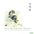 Imee Ooi - The Diamond Sutra (Korea Version)