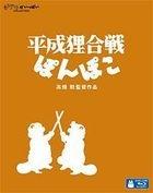 Pom Poko (Blu-ray) (Multi-Language & Subtitled) (Region Free) (Japan Version)