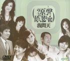 Yuan Sheng Yuan Ying 9 Karaoke (DVD)