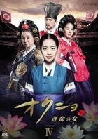 The Flower in Prison (DVD) (Box 4) (Japan Version)