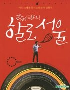 Hello Seoul (Book + CD) (Korean Language)