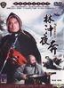 林沖夜奔 (DVD) (台湾版)