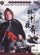 Pursuit (DVD) (Taiwan Version)