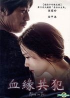 Blood and Ties (2013) (DVD) (Taiwan Version)