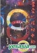 Xuan Kong Di Li Mi Zhong Mi